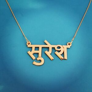 Details about Personalized Hindi Necklace, Order any name in Hindi, Solid  14k Gold Sanskrit,