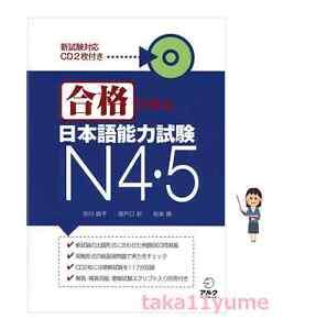 GOKAKU DEKIRU N4 EBOOK