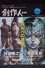 "JAPAN Magazine: Sousakuzine 1 ""Takayuki Takeya x Katsuya Terada"" (Book)"