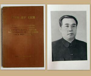 1975-RR-In-Russian-DPRK-book-by-Kim-Il-Sung-Three-revolutions-Korea-Propaganda
