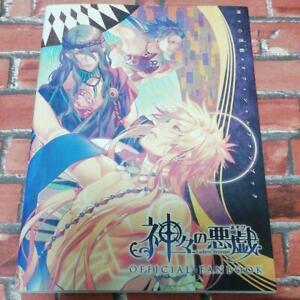 Artbook-Kamigami-no-Asobi-Ludere-deorum-Official-Fan-Book