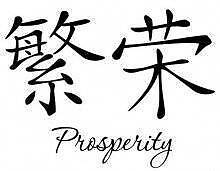 "Prosperity Chinese Symbol Vinyl Wall Decal / Sticker [CK44] 22""x16"""