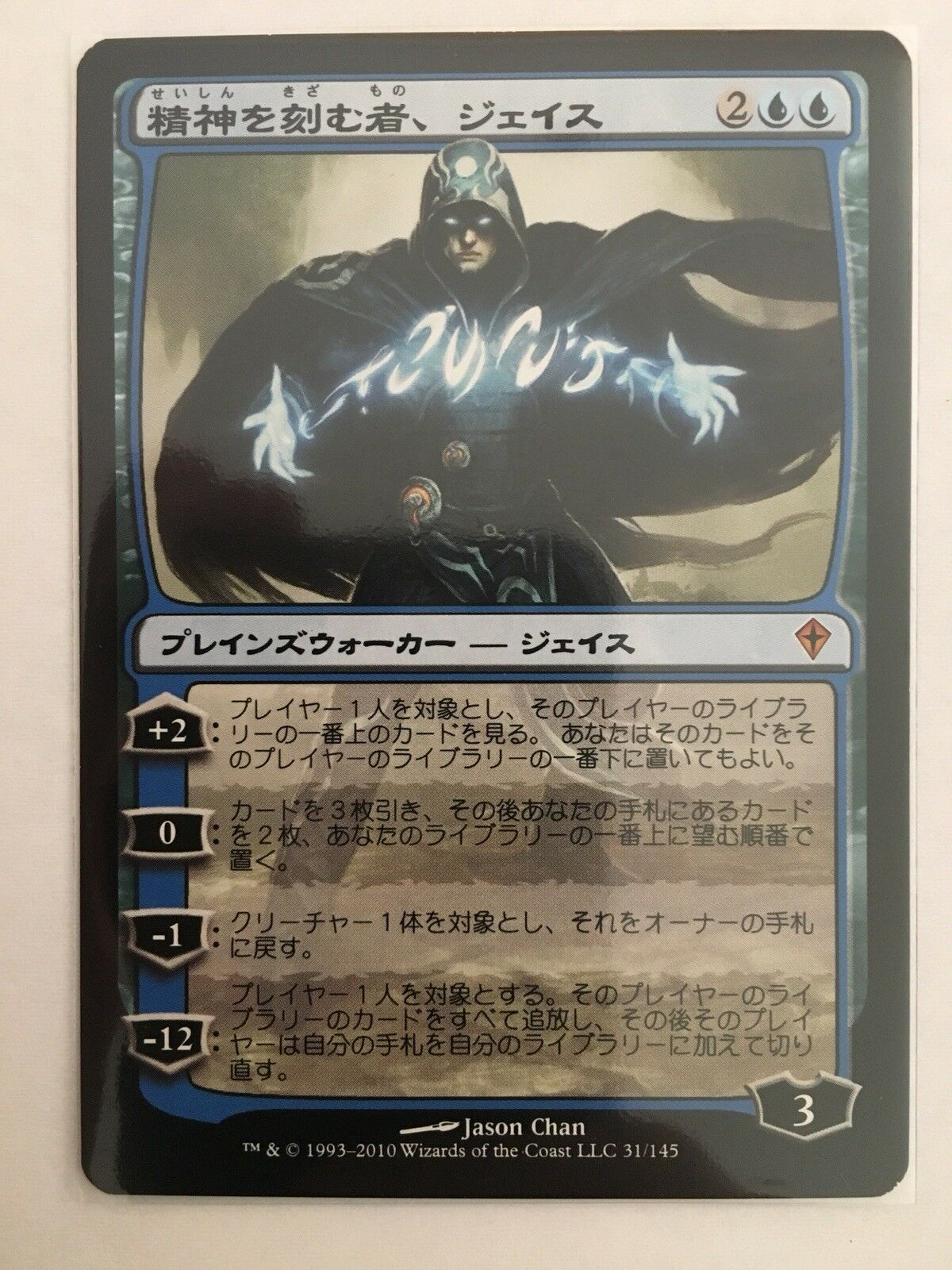 Jace the mind sculptor worldwake japanese