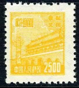 China-1950-Northeast-Liberated-2500-Gate-Watermark-MNH-L1-171