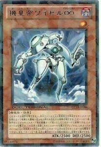 MEKLORD EMPEROR WISEL WJMP-JP015 ULTRA RARE JAPANESE YU-GI-OH CARD NM
