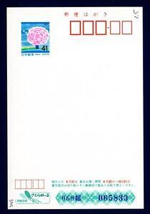 - 1991 Japan Intero Post Saluti Di Stagione 41 Giappone - Fiori y