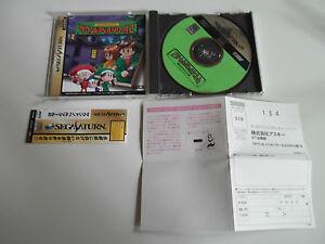 SOUND-NOVEL-TSUKURU-2-SEGA-SATURN-japan-game