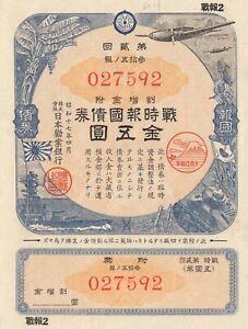 Japan wartime patriotic bond 5 yen bomber Mount Fuji  1942   SB 362    WW2  UNC-