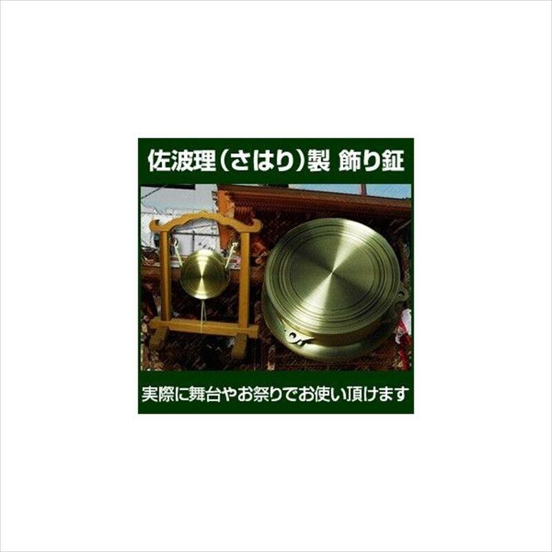 New Kazarigane Japanese Decorative Gong Sahari Manufacturing Method  from JP F S