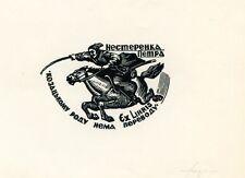 Ukrainian Cossack Cavalry, Ex libris Bookplate by I. Fedorenko, Ukraine