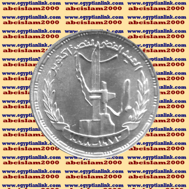 "1998 Egypt مصر Egipto Silver Coins "" The October War "" #KM857 , 1 P"