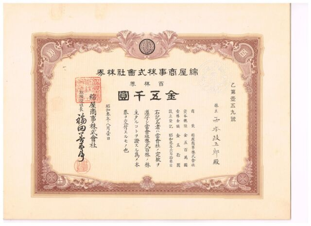 Cotton Dealers' Commercial Affairs Co. Ltd., 1928, 100 Shares of 50 YEN each