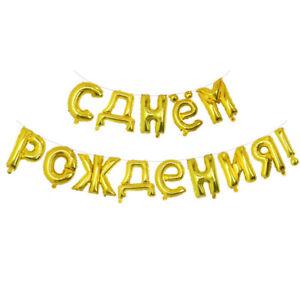 Folienballons zum Geburtstag С днём рождения gold silber russisch Luftballons