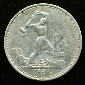 1924-USSR-RUSSIA-ONE-POLTINNIK-50-KOPEKS-SILVER-COIN-HIGH-GRADE-UNC