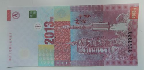 China Shenzhou 10 Space Memorial Test Banknote