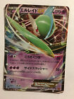Pokemon Card / Carte GARDEVOIR EX Holo 030/078 RR XY6 1ED