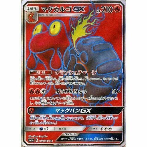 SR 062-060-SM7A-B Japanese Pokemon Card Magcargo GX