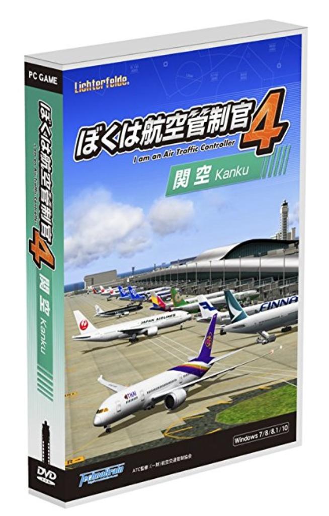 Techno Brain I am an Air Traffic Controller 4 Kanku PC Game Japanese ver.