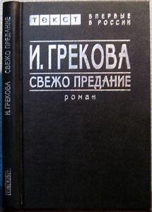 1997-Irina-Grekova-SVEZHO-PREDANIE-in-Russian