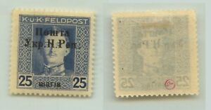 Ukraine-Occidentale-1919-SC-53-Comme-neuf-signe-f1142b7