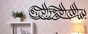 Sticker-islam-oriental-calligraphie-arabe-islamique-bismillah-al-rahman-alrahim