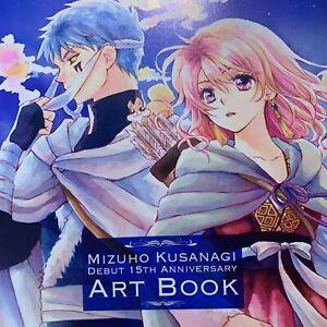 Mizuho Kusanagi art book Yona of the Dawn debut 15th anniversary akatsuki Ltd