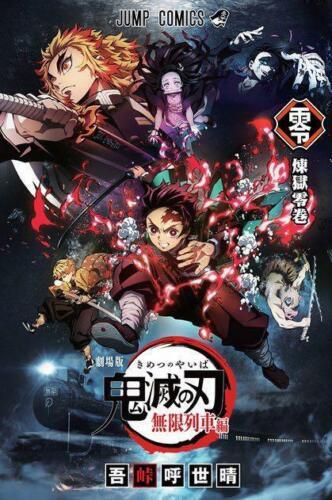 Demon slayer Kimetsu no Yaiba Comic Zero Movie Infinite Train Limited Japan NEW