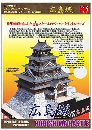 Facet Paper Craft Hiroshima Castle Japan Meijo series 1 300