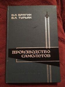 1967 VERY RARE BRAGIN TURYAN AIRPLANES CONSTRUCTION AVIATION RUSSIAN BOOK