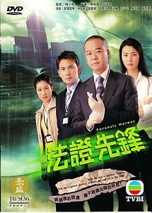 Forensic Heroes 法證先鋒 Hong Kong Drama Chinese Dvd Tvb Ebay