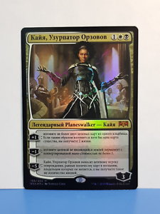 Kaya Orzhov Usurper Promo Pack Russian Foil Ravnica Allegiance Mtg Ebay Kaya, orzhov usurper deals damage to target player equal to the number of cards that player owns in exile and you gain that much life. details about kaya orzhov usurper promo pack russian foil ravnica allegiance mtg