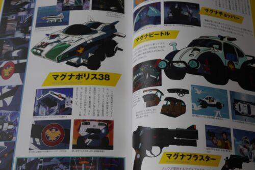 Art Guide Book JAPAN Mirai Keisatsu Urashiman Complete Book