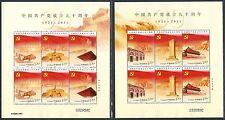 China 2011-16 90 Years Establish of Communist Party 2V Mini S/S 建黨九十周年