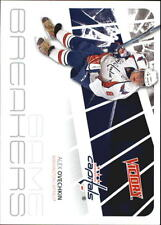 2011-12 Upper Deck Victory Game Breakers #GBAO Alexander Ovechkin Capitals