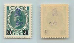 Armenia 🇦🇲 1920 SC 197 mint handstamped type F or G violet . f7374