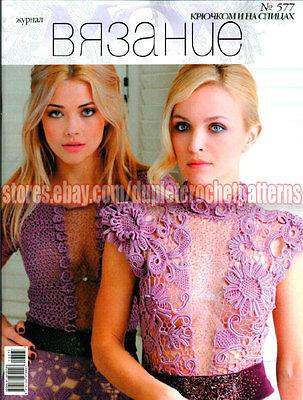 Russian knit and crochet patterns book Zhurnal Journal MOD 577