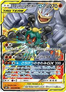 Pokemon-Kartenspiel-sm10-042-095-marshadow-amp-Machamp-GX-Japanische-Minze