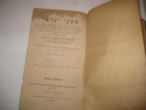 1859-Lyck-FIRST-EDITION-Ma-039-asae-Yisrael-TRAVELS-OF-BENJAMIN-II-Antique-Judaica