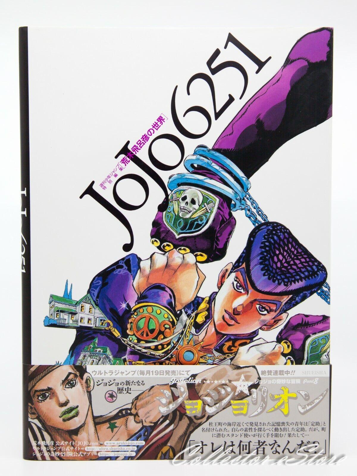 20 Jahre Garantie. Jojo 20251 The World of Hirohiko Araki Art Book ...