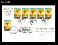 Lighthouse,Somaemuldo Island Lighthouse,小每勿島 燈臺,Korea 2016 Registered FDC,Cover