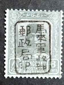 Straits-Settlements-1942-Malaya-Trengganu-Overprint-Japanese-Occupation-On-8c