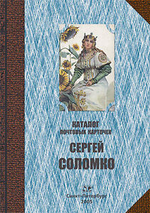 Russia-Catalogue-Antique-postcards-Artist-Solomko-Publisher-Zagorsky