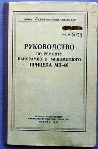 1953-Russian-Vintage-Book-Manual-for-repair-of-panoramic-mortar-sight-MP-16