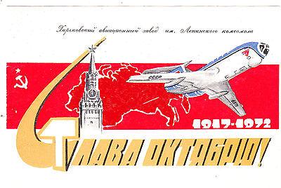 1972 VERY RARE Glory to October Airplane propaganda Soviet folding postcard