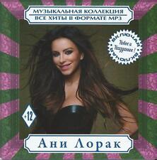 CD mp3 russo Ани Лорак/Ani Lorak
