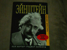 Paul Carter Roger Highfield The Private Lives of Albert Einstein - Эйнштейн HC R