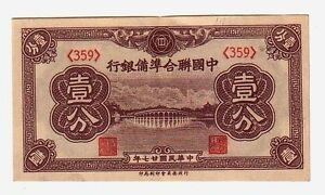 Cina-China-Puppet-Banks-1-fen-1938-Spl-XF-pick-j46-lotto-2028