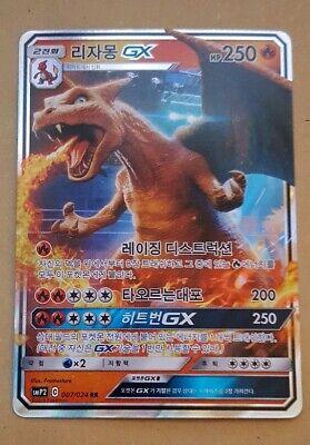 Pokemon Card Japanese Charizard GX RR 007//024 SMP2 Detective Pikachu MINT PCG
