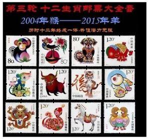 China Zodiac Stamp (3rd Round) 中国  三轮 生肖 邮票 帶册