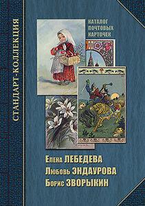 Russia-Catalogue-Antique-postcards-Artists-Lebedeva-Endaurova-Zvorykin